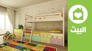 getlinkyoutube.com-ديكور: أفكار ذكية لغرف الأطفال الضيقة | Kids' Room Decorating Ideas | البيت