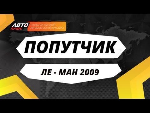 Попутчик - Ле - Ман 2009