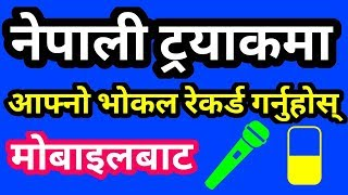 How To Record Your Vocal in Nepali Song Track - Nepali Karaoke [In Nepali] width=