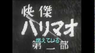 getlinkyoutube.com-快傑ハリマオ カラオケ2014