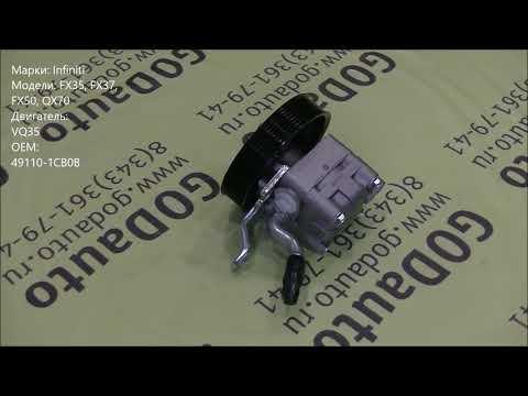 ГУР VQ35 49110-1CB0B