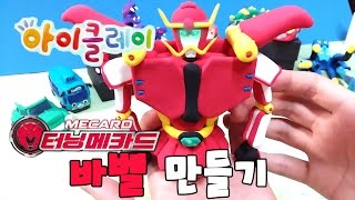 getlinkyoutube.com-터닝메카드 바벨 장난감 만들기 클레이 Mecard Robot Toys
