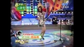 getlinkyoutube.com-Kimberley陳芳語 表演踢踏舞+唱歌