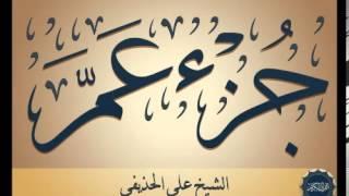 getlinkyoutube.com-الشيخ علي الحذيفي جزء (( عم )) كامل