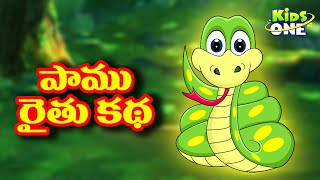getlinkyoutube.com-Snake and Farmer || Telugu Animated Stories