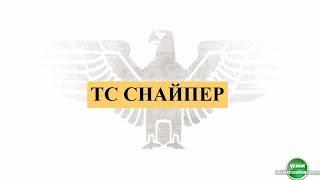 getlinkyoutube.com-ТС Снайпер 3 Павла Дмитриева. Обзор