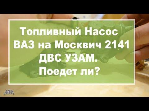 Топливный Насос для ВАЗ на Москвич + нюансы ремонта