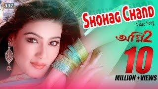 getlinkyoutube.com-Shohag Chand (Full Song) | Romeo vs Juliet | Bengali Movie | Ankush | Mahiya Mahi | Akassh