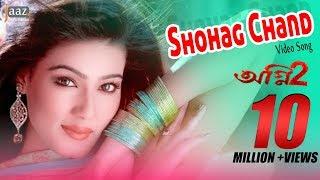 Shohag Chand (Full Song) | Romeo vs Juliet | Bengali Movie | Ankush | Mahiya Mahi | Akassh