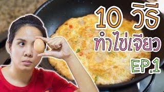 getlinkyoutube.com-10 วิธี ทำไข่เจียว ให้เฟี้ยวฟ้าว ราวกับเชฟ Ep.1 กับพี่เฟิร์น 108Life