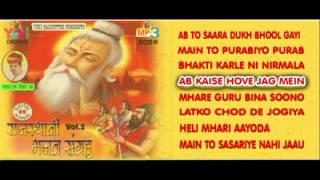 getlinkyoutube.com-हेलियाँ भजन | Rajasthani Bhajan Sangrah Vol 2| Heliya Bhajan || by Ram Niwas Rao | Jukebox