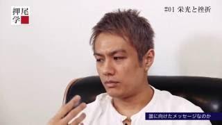getlinkyoutube.com-押尾学の真実 #01 栄光と挫折