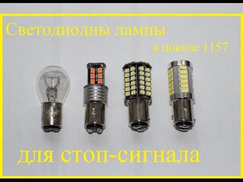 Светодиодные лампы в стоп-сигнал
