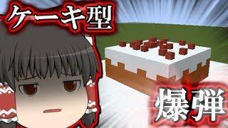 getlinkyoutube.com-【Minecraft】クリスマスケーキ爆破計画with masaya【ゆっくり実況】