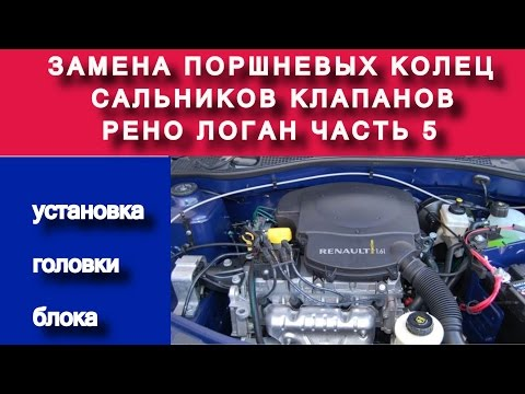 Рено Логан установка головки блока и канал Вячеслава Кравченко (k7ja710 1.4 часть №5)