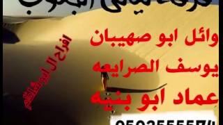getlinkyoutube.com-دحية ال ابو شلظم #4 فرقة ليالي الجنوب 2015
