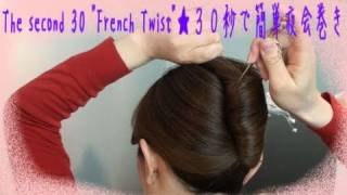 getlinkyoutube.com-Quick, Easy ,Hair Tutorial 『French Twist』 Magic!!30秒で簡単『夜会巻き』