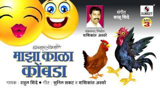 getlinkyoutube.com-Majha Kala Kombda Bhari   Lokgeet   Marathi Roadshow song