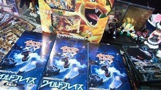 getlinkyoutube.com-【BOX開封】ポケモンカードゲームXY ワイルドブレイズ 「MリザードンEXを狙え!」 POKEMON CARD