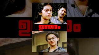 getlinkyoutube.com-Utharam  Malayalam  Full Movie