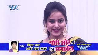 getlinkyoutube.com-बुरे में भाला करेलन - Gori Oh Me Ka Lagawelu - Abhay Lal & Nisha Raj - Bhojpuri Hot Songs 2016 new