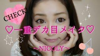 getlinkyoutube.com-一重デカ目メイク〜Drooping Eyes Makeup〜