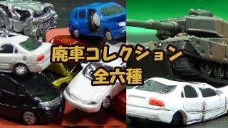 getlinkyoutube.com-計11回ガチャリ、全6種コンプ! ガチャ 廃車コレクション