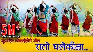 Nepali superhit lok dohori song  Rato Ghalekima  Jamuna Sanam & Kushal Belbase  Official video