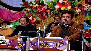 Sangtaa Banawe Zara Soch Ke | Talib Hussain Dard and Imran Talib | Bhera Prog