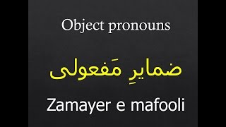 getlinkyoutube.com-Object pronouns in Farsi Dari ضمایر مفعولی در زبان فارسی دری