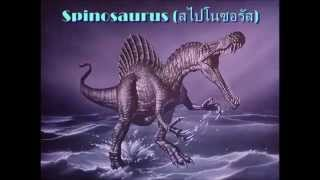 getlinkyoutube.com-10 อันดับไดโนเสาร์ที่ดุร้ายที่สุด