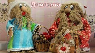 "getlinkyoutube.com-Кукла  ""Домовенок"" из мешковины своими руками."