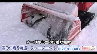getlinkyoutube.com-雪がつかないスプレー!スノーノーベル