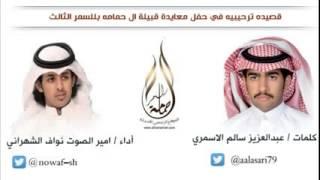 getlinkyoutube.com-قصيده عبدالعزيز سالم في حفل المعايده1435