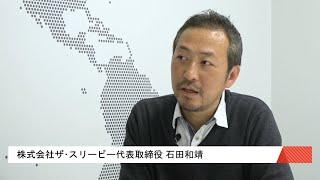 石田和靖 株式会社ザ・スリービー代表取締役