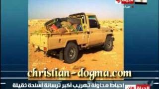 getlinkyoutube.com-احباط محاولة تهريب اسلحة من ليبيا الى مصر