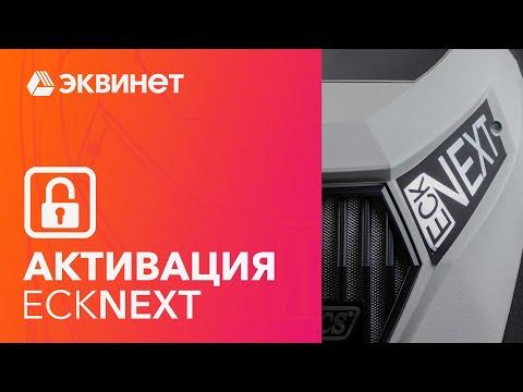 Активация. ECK NEXT/FLAG - Установка для обслуживания автокондиционеров