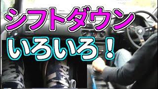 getlinkyoutube.com-交差点 シフトダウンの仕方 いろいろ  【MT車の運転】 シフトダウン編 | マニュアル車