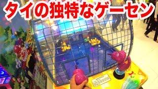 getlinkyoutube.com-タイのゲーセンで日本にないゲーム台に挑戦!