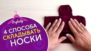 getlinkyoutube.com-Как сложить носки? 4 удобные и компактные способа как складывать носки и 3 совета для хозяек.