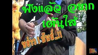 getlinkyoutube.com-เร็ว!หย่าว!มันส์สุดๆ พิณซิ่งสะเดิดPinThai Esan Music