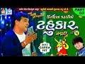 Kirtidan Gadhvi No Tahukar 5   Non Stop Garba - Part 03   FULL VIDEO   NAVRATRI GARBA   RDC Gujarati