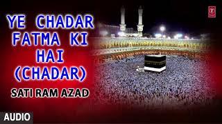 ► YE CHADAR FATMA KI HAI (Audio)    SATI RAM AZAD    T-Series Islamic Music