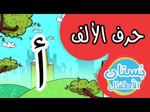 شهر الحروف: حرف الألف (أ) | فيديو تعليمي للأطفال