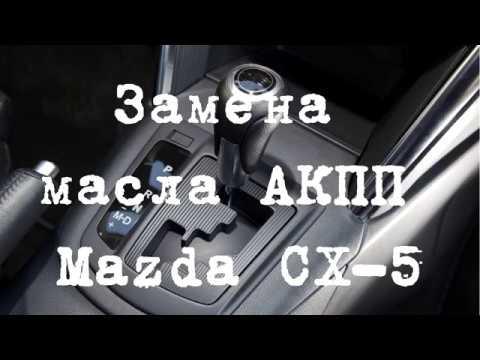 Mazda CX 5: замена масла в АКПП