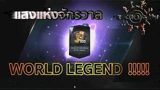 getlinkyoutube.com-FIFA Online 3 : First Purple Light = WORLD LEGEND !!! WTFFFFF By IOSN