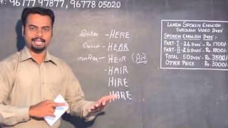 getlinkyoutube.com-S.K. Spoken English Training Centre (HERE, HEAR, HEIR, HAIR, HIRE, HARE)