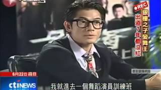 getlinkyoutube.com-2014.06.22紀錄台灣/對你愛愛愛不完 台灣捧紅郭富城