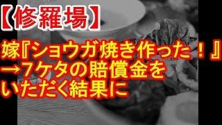getlinkyoutube.com-【修羅場】 嫁『ショウガ焼き作った!』→7ケタの賠償金をいただく結果に 【2ちゃんねる・浮気・不倫・修羅場】