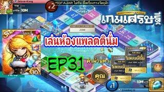 getlinkyoutube.com-LINE-เกมเศรษฐี พาเล่นห้องแพลตตินั่ม #31 โคลอี้ในแมพน้ำแข็ง